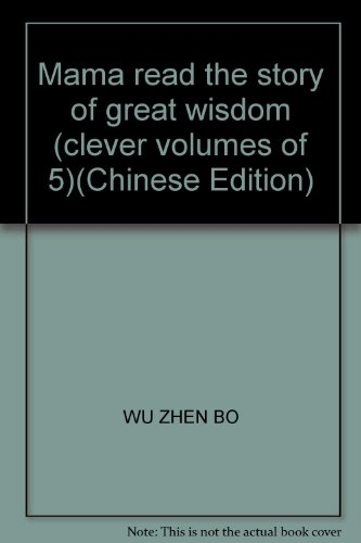 Mama read the story of great wisdom (clever volumes of 5)(Chinese Edition): BO, WU ZHEN