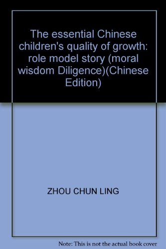 Children's quality of growth essential: 9787538618655 role model story (moral wisdom Diligence...