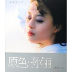 9787538619904: color Sun Li (with CD) [Paperback ](Chinese Edition)