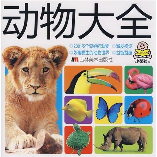 animal Daquan (paperback): LI XIAO JUN