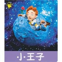 9787538639230: Little Prince Little kids theater(Chinese Edition)