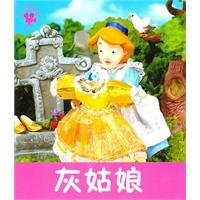 9787538639292: Cinderella small children. theater(Chinese Edition)