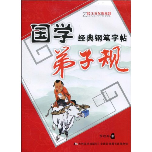 9787538640557: Standards for Being a Good Student and Child - Pen Regular Script Copybook of Sinology Classics - Phonetic Versions with Illustrations (Chinese Edition)