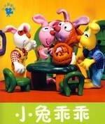 9787538640632: Xiaotuguaiguai