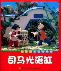 9787538641905: little finger story mud color: Sima Guang drop tanks (phonetic version) (Paperback)