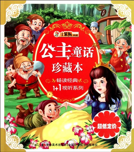 Princess Fairy Tales-low pricing (Chinese Edition): cui zhong lei