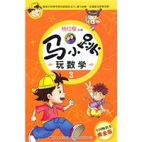 Ma jumped to play math -3-- Gold(Chinese Edition): YANG HONG YING. ZHU