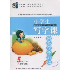 5 year (Vol.1) - one to teach new curriculum - students write pen words learning and training ...