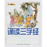 9787538645842: Children of the World Series classic love reading: reading primer(Chinese Edition)