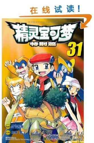 9787538648157: Pokémon Adventures 31 (Chinese Edition)