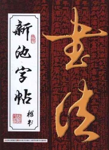 The new pool copybook (Set of 3)(Chinese Edition): GUO XIN CHI