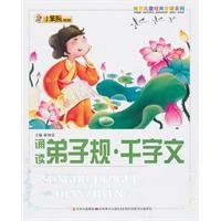 Reading disciples regulations. Thousand Character Classic(Chinese Edition): CUI ZHONG LEI