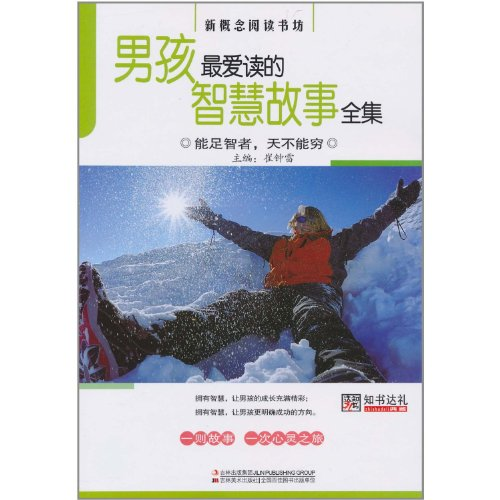 9787538650310: Collection of Wise Stories for Boys (Chinese Edition)