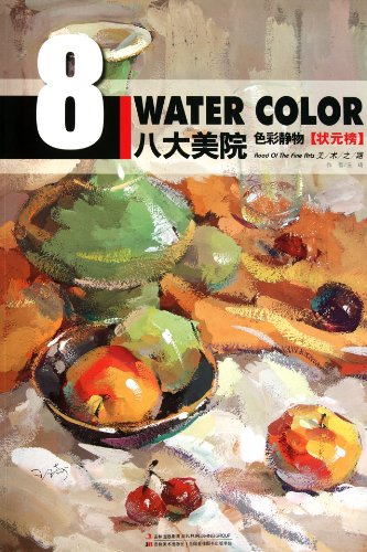 Fine Arts Road. eight Academy of Fine Arts champion standings: Color Still Life(Chinese Edition): ...