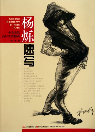 9787538651683: Yang Shuo's Sketches-Top Students of China Central Academy of Arts Teach You to Draw (Chinese Edition)