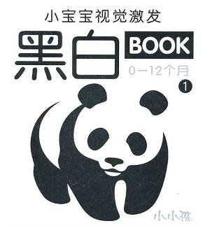 9787538652000: small visually stimulating black and white baby BOOK1 (0-12 months)(Chinese Edition)
