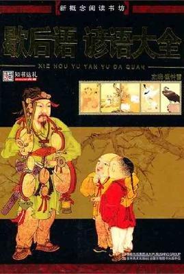 twisters saying Daquan(Chinese Edition): CUI ZHONG LEI