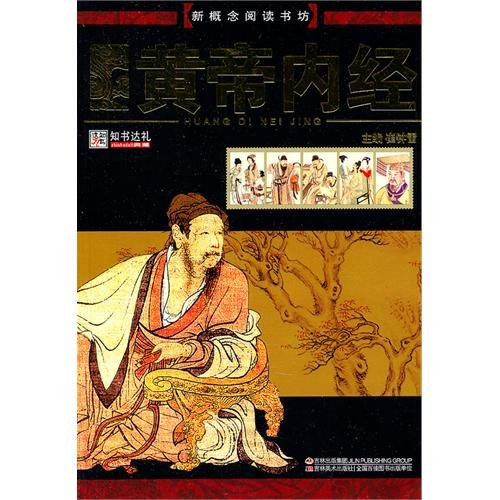 9787538653434: the Medical Classic of The Yellow Emperor (Chinese Edition)