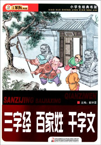 9787538656282: Three-character Classic,The Book of Family Names and Thousand Character Text (Chinese Edition)