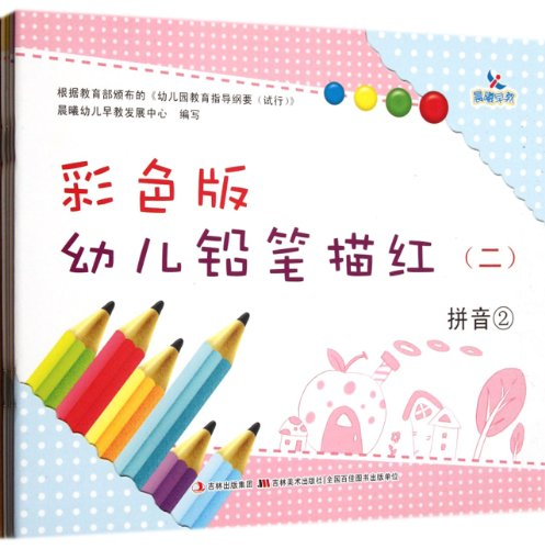9787538657654: Pencil Trace on Red Characters for Children in Color-2-Four Volumes in Total (Chinese Edition)