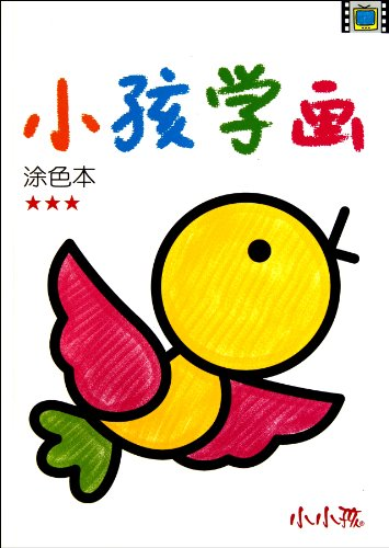 9787538660326: Drawing Book for Children 3 (Chinese Edition)