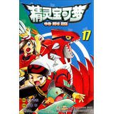 9787538660500: Elf Treasure can dream specials ( 17 )(Chinese Edition)