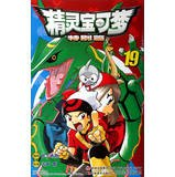 9787538660524: Elf Treasure can dream specials ( 19 )(Chinese Edition)