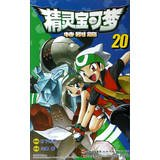 9787538660531: Elf Treasure can dream specials ( 20 )(Chinese Edition)