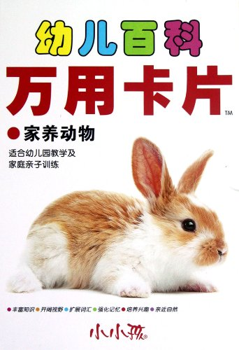 9787538661347: Domestic animal - childrens Encyclopedia, with cards - child (Chinese Edition)