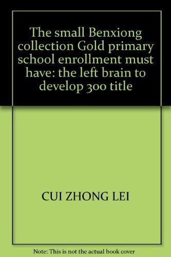 New Genuine ] Gold primary school enrollment necessary . 300 questions left brain development Choi ...