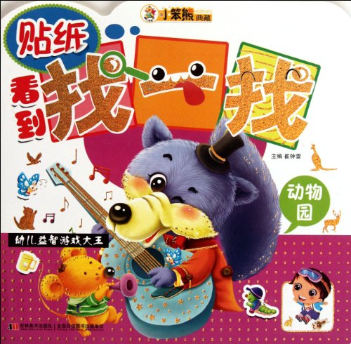The Zoo- Searching in Sticking Paper Babies: cui zhong lei