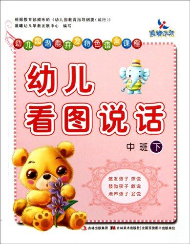 9787538664218: Picture Description for Kids of Middle Group in Kindergarten-Volume Two (Chinese Edition)