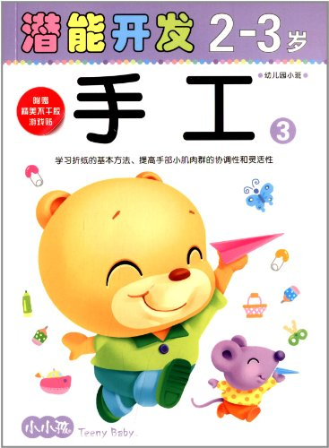 Potential development of small children Series - manual 2-3 years (Chinese Edition): HE JIA