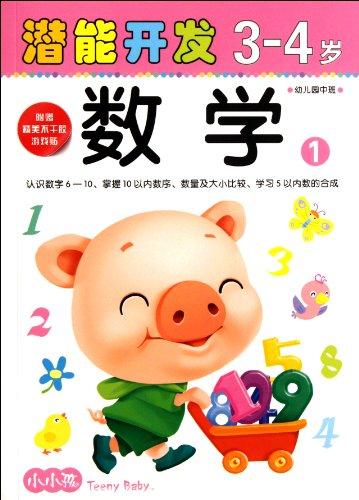 Age 3-4 Math 1 Potential Development Grade: he jia