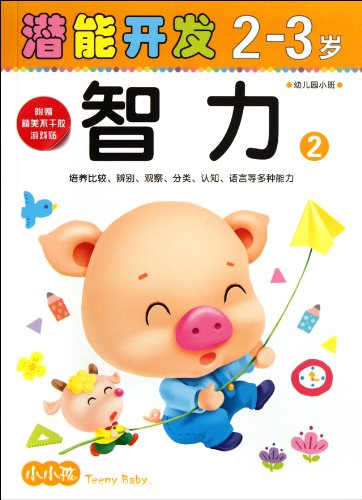 Potential development of small children 2-3 years old Series intellectual(Chinese Edition): HE JIA
