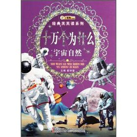 The classic every day to read the series: why (the natural universe)(Chinese Edition): CUI ZHONG ...