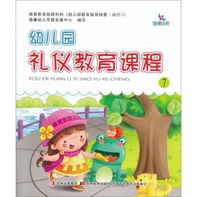 9787538667615: The dawn early education: kindergarten education courses etiquette 7(Chinese Edition)