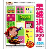 9787538669343: 4-5 years old - thinking training 300 cases - Benxiong animation and wisdom counterparts - animation disc(Chinese Edition)