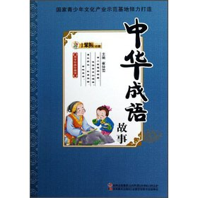 The Guoxue Classic Collector's Museum: Chinese idiom story(Chinese Edition): CUI ZHONG LEI