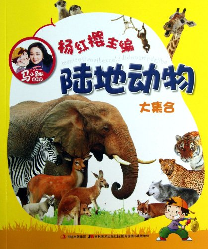 9787538672534: Land Animals (Chinese Edition)