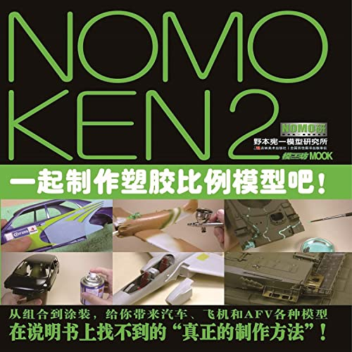9787538678390: NOMOKEN2 Kenichi Nomoto model institute with the production of plastic scale model of it !