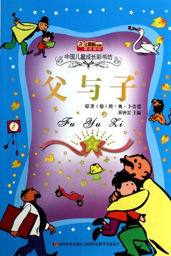 9787538679632: Small Benxiong Animated Chinese children grow color Bookstore: Father and Son (phonetic version)(Chinese Edition)