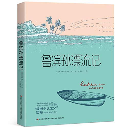 9787538682717: Robinson Crusoe (hardcover full translation. authoritative translation) Chinese New Curriculum reading books(Chinese Edition)
