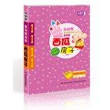 9787538683479: Watermelon house: Sun Youjun Fairy Tales Set Wisdom(Chinese Edition)