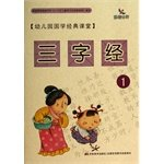 9787538683714: Chinese classics kindergarten classroom: Three Character 1(Chinese Edition)