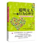 Clever woman to know the behavioral psychology(Chinese Edition): YANG HAI JIE