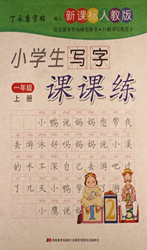 Students practice writing Division (1 PEP) Ding Yongkang copybook(Chinese Edition): DING YONG KANG