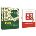 9787538689402: Journey to the West (Set 2 Volumes) (original accessible reading books. donated 53 pro forma Collection. remove dyslexia. easy preparation. two-color plastic version)(Chinese Edition)