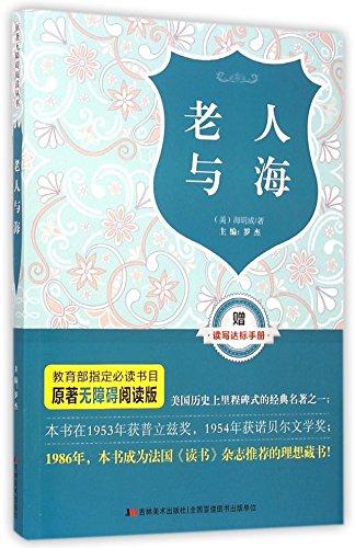 9787538691924: 原著无障碍阅读丛书:老人与海(附读写达标手册)
