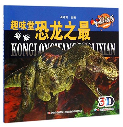 9787538692549: Hobby Lobby: Ranking List of Dinosaurs (Chinese Edition)